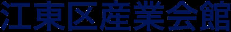 江東区産業会館