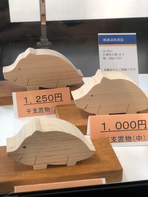 渡邉彫刻店